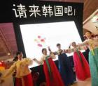 为吸引中国游客韩政府放宽中国医疗观光游客多次签证