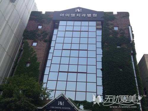 韩国IAM口腔医院